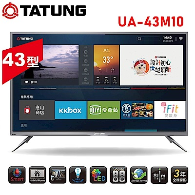 【TATUNG大同】43型 FHD智慧聯網液晶顯示器+視訊盒UA-43M10
