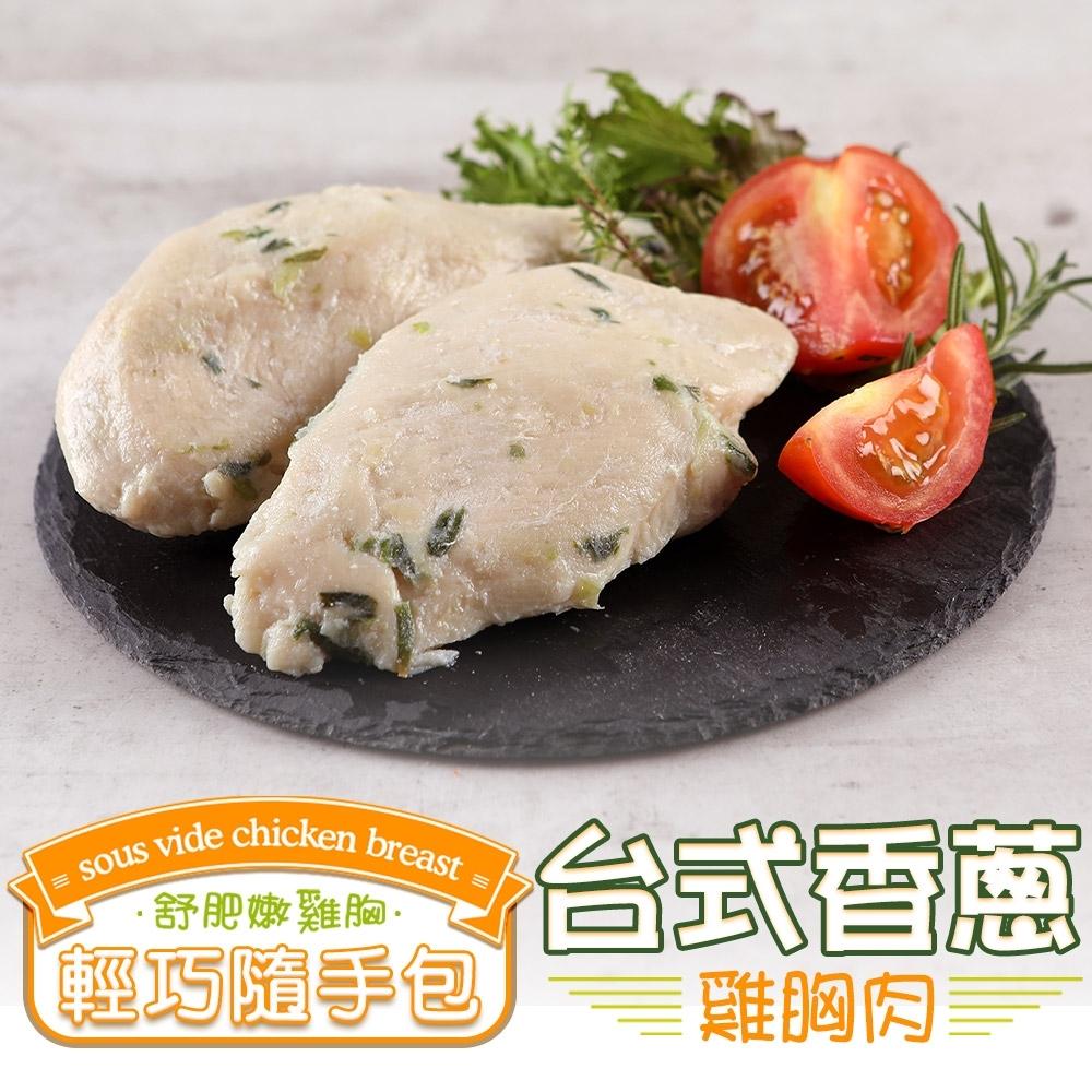(任選)愛上美味-台式香蔥雞胸肉1包(隨手包100g±10%/包)