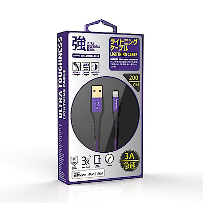 【Fonemax】超強韌3A MFI蘋果認證 快充線200cm紫