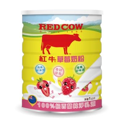 紅牛 草莓奶粉(1kg)