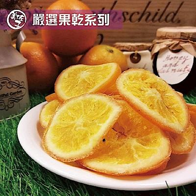 美佐子 嚴選果乾系列-香甜柳橙乾(110g/包,共兩包)