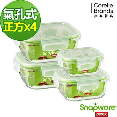 (下單5折)(送保溫袋)Snapware康寧密扣 堂堂正正耐熱玻璃保鮮盒4入組(403)
