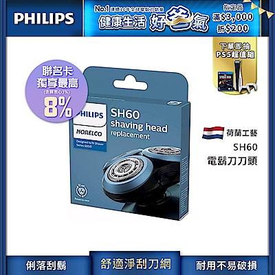 PHILIPS飛利浦 SH60 電鬍刀替換刀頭(快速到貨)
