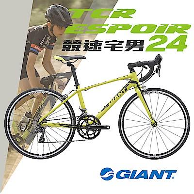 GIANT TCR ESPOIR  24  青少年競速跑車