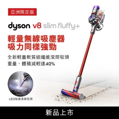 【登錄送2000元禮券】Dyson V8 slim fluffy+ 輕量無線吸塵器