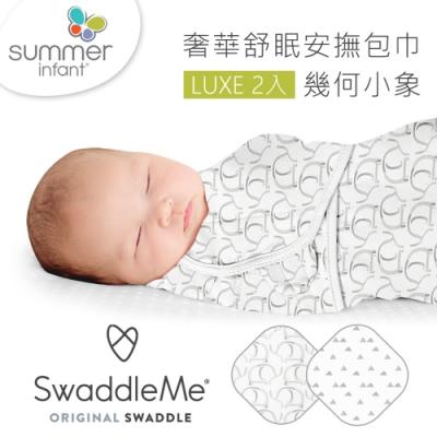 Summer infant 奢華舒眠安撫包巾, S-2入 (幾何小象)
