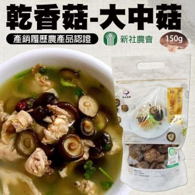【新社農會】乾香菇-大中菇  (150g / 包  x2包)