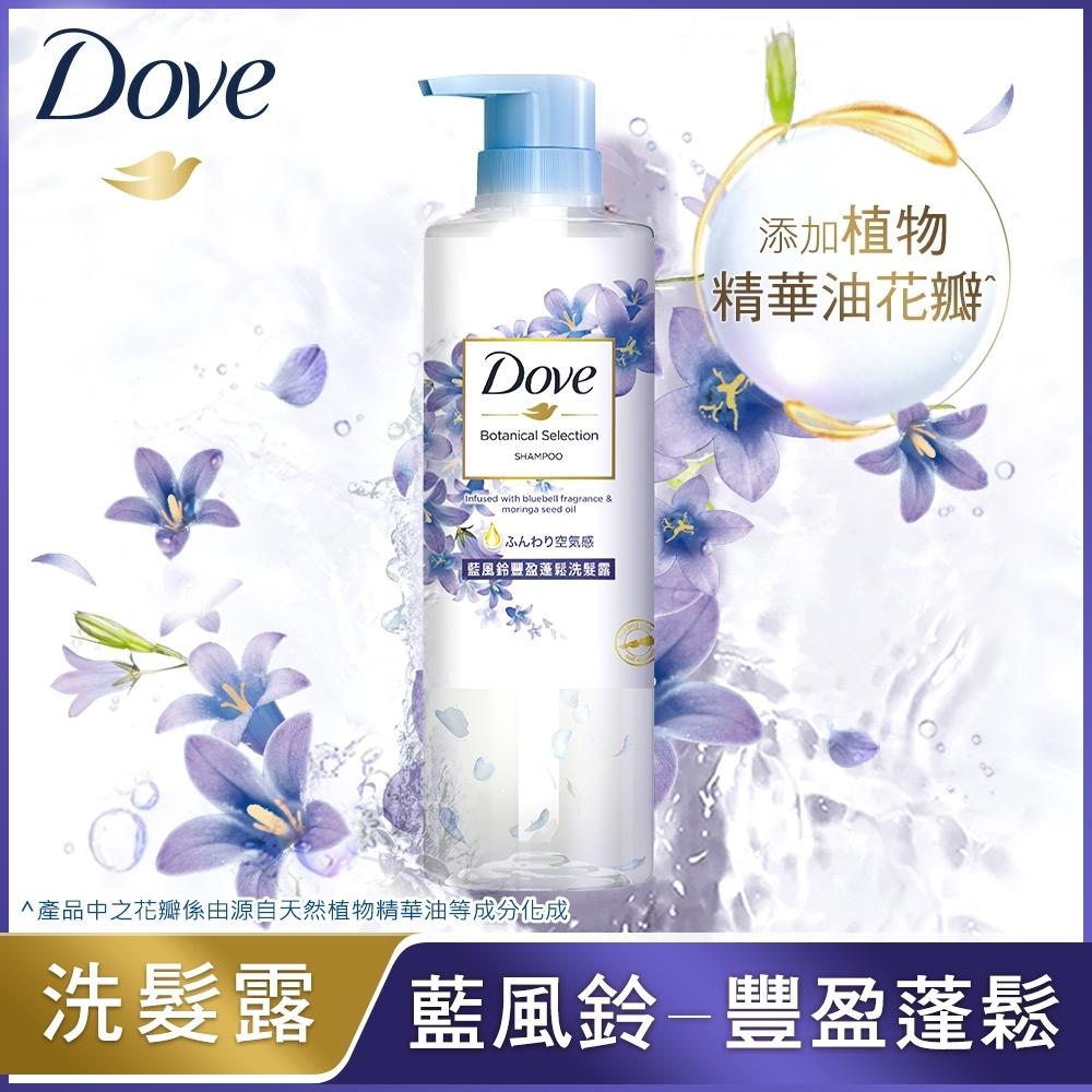 DOVE 多芬 植萃藍風鈴豐盈蓬鬆洗髮露 470ML