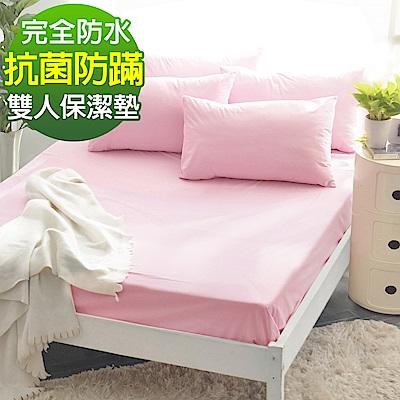 Ania Casa 完全防水 櫻花粉 雙人床包式保潔墊 日本防蹣抗菌 採3M防潑水技術