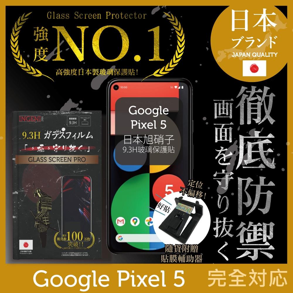 【INGENI徹底防禦】Google Pixel 5 非滿版 保護貼 日規旭硝子玻璃保護貼