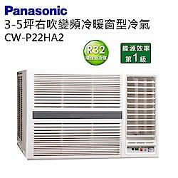 Panasonic國際牌右吹變頻冷暖窗型冷氣CW-P22HA2