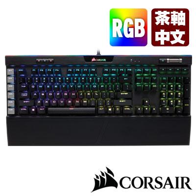 CORSAIR Gaming K95 PLATINUM RGB電競鍵盤-茶軸中文