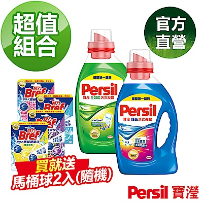 【超值組】Persil 寶瀅洗衣凝露+護色洗衣凝露 加贈馬桶清潔球2入