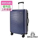 (福利品  20吋)  極度無限ABS硬殼箱/行李箱 (3色任選)
