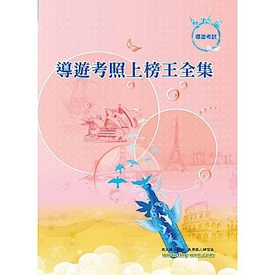 導遊考照上榜王全集(初版)