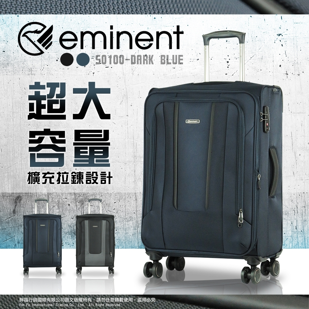 eminent 萬國通路 行李箱 旅行箱 布箱 大容量 28吋 S0100 (墨灰藍)