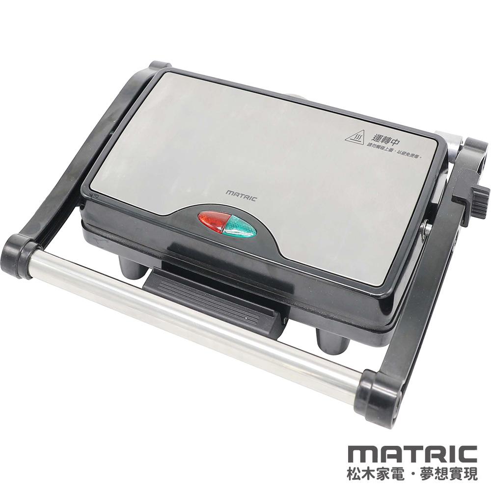 松木家電MATRIC巧巧帕尼尼機(MG-DM0706P)