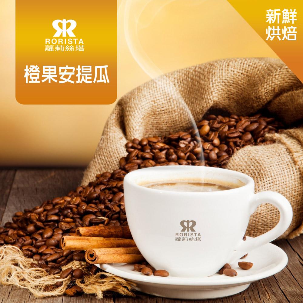 【RORISTA】橙果安提瓜_嚴選咖啡豆(450g/包)
