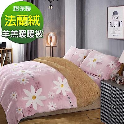 Ania Casa粉紅花漾 羊羔被 超保暖法蘭絨 超厚暖暖被