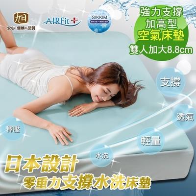 【日本旭川】夏綠蒂親膚涼感零重力支撐舒眠水洗床墊-雙人加大(厚8.8cm)