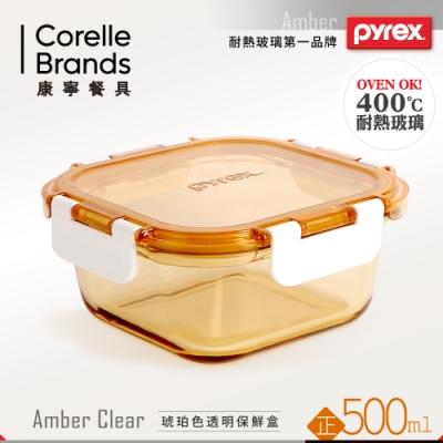 美國康寧 Pyrex 正方型500ml 透明玻璃保鮮盒