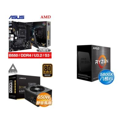 (U+MB+P) AMD R7 5800X(無風扇)+華碩 TUF GAMING B550M-PLUS(WI-FI)主機板+MONTECH BETA 650W 銅牌 電源供應器