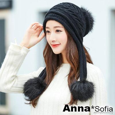 AnnaSofia 可愛加長垂毛球護耳 加厚保暖飛行帽毛帽(酷黑系)