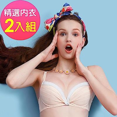 BeeDees蜜笛詩-少女內衣超值2件組 A-E罩杯(不挑款)