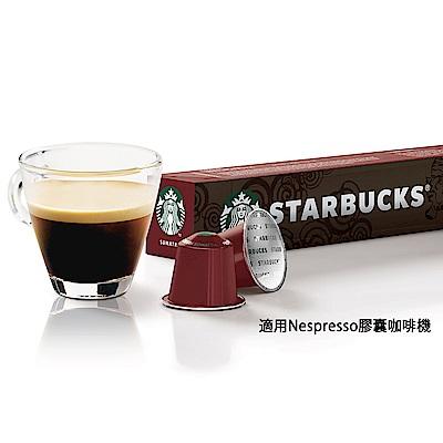 星巴克單一產區蘇門答臘咖啡膠囊(10顆/盒;適用於Nespress o膠囊咖啡機)