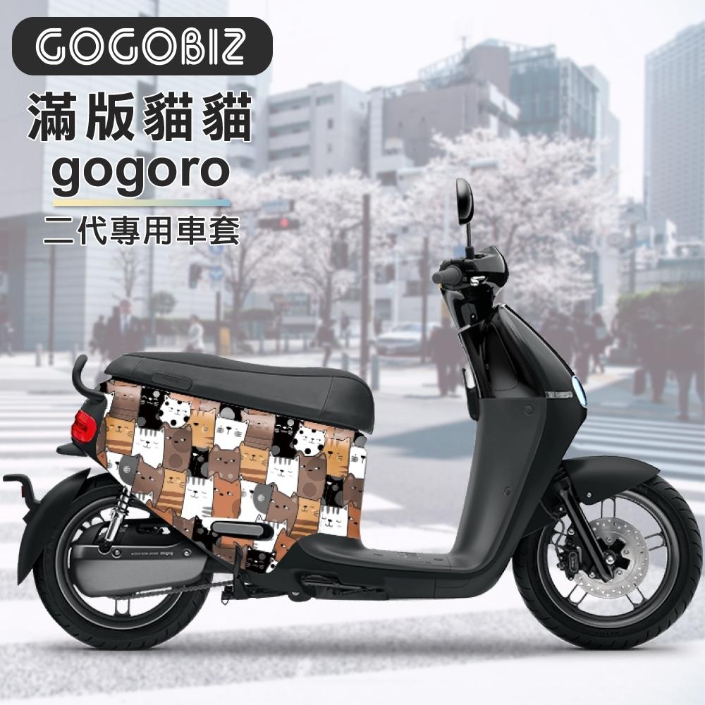 【GOGOBIZ】滿版貓咪 防刮套 保護套 防塵套 車罩 適用gogoro2系列