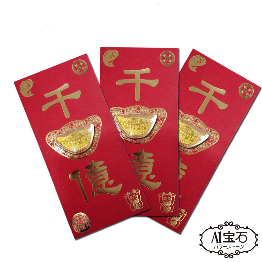 A1寶石-超值3入組  日本開運招財金箔元寶紅包袋(加贈開運錢母-含開光)