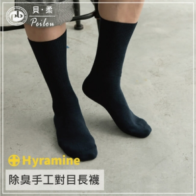 貝柔機能抗菌萊卡除臭襪-紳士寬口長襪(5雙組)