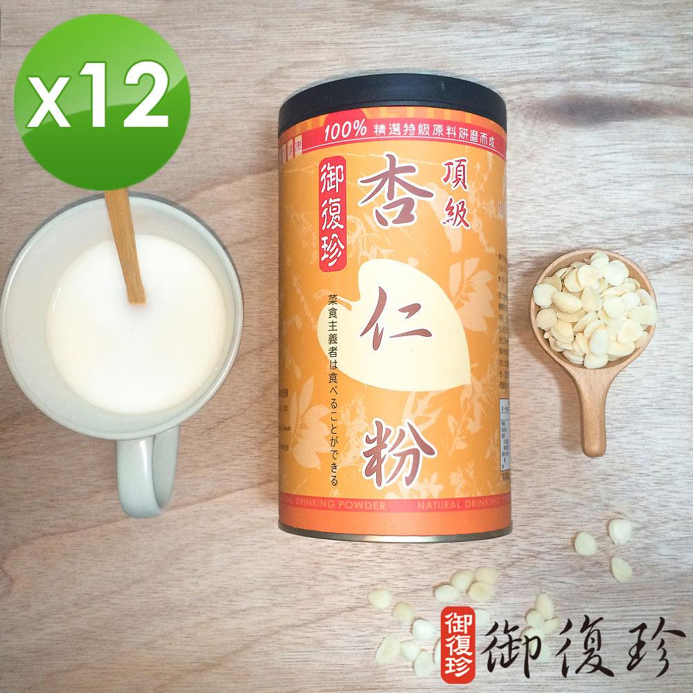 御復珍 頂級杏仁粉12罐組(450g/罐)