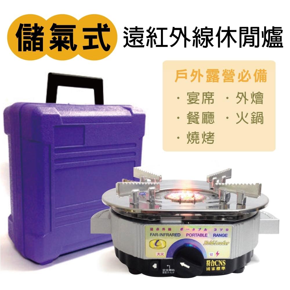 金德恩 攜帶式遠紅外線儲氣式休閒爐附收納盒