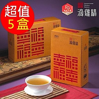 勤億 幸福滴雞精5盒 (20包/盒)