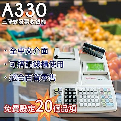大當家 A330 三聯式 收銀機 收據機 可開立中文收據 獨立商行可用 可開發票