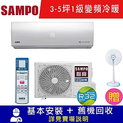 SAMPO聲寶 3-5坪 1級變頻冷暖冷氣