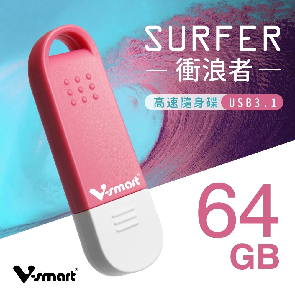 V-smart SURFER 衝浪者-高速隨身碟 USB 3.1 64GB