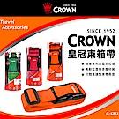 CROWN 螢光彩色 防盜防爆箱行李箱束帶 二色可選