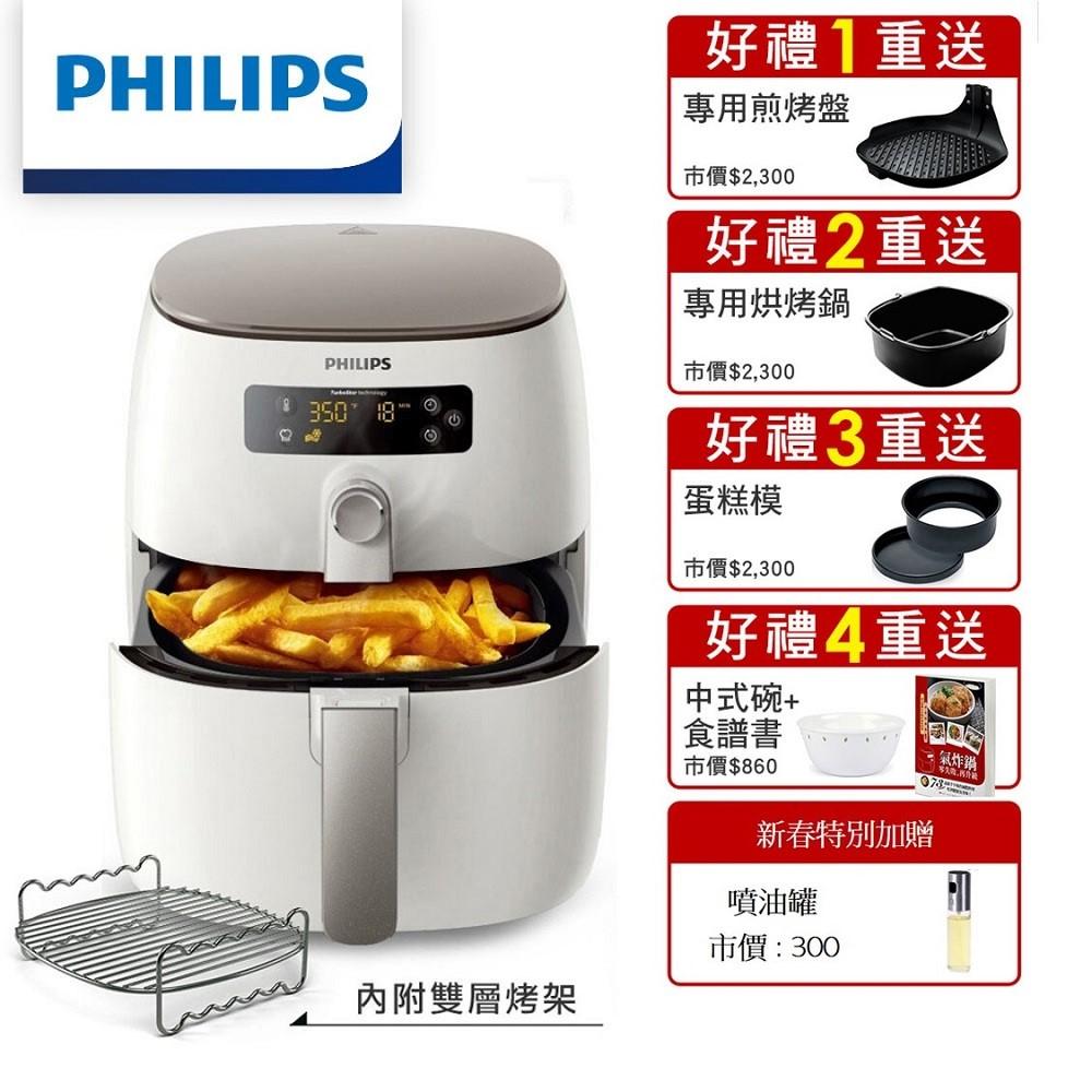 [熱銷推薦]飛利浦 PHILIPS 渦輪氣旋健康氣炸鍋 HD9642
