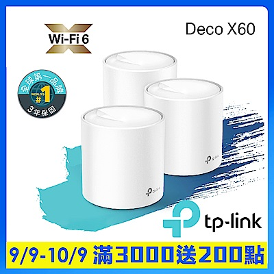 TP-Link Deco X60 AX3000 Mesh雙頻無