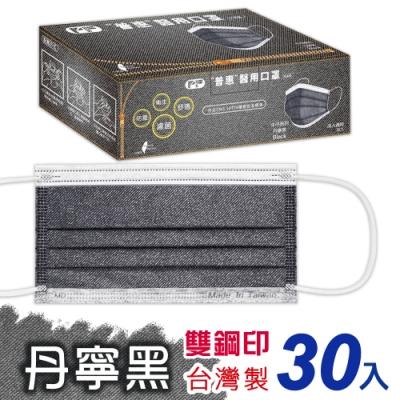 普惠 醫用口罩 雙鋼印-丹寧黑(30入/盒)