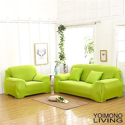 YOIMONO LIVING「繽紛色系」彈性沙發套(果綠3人座)