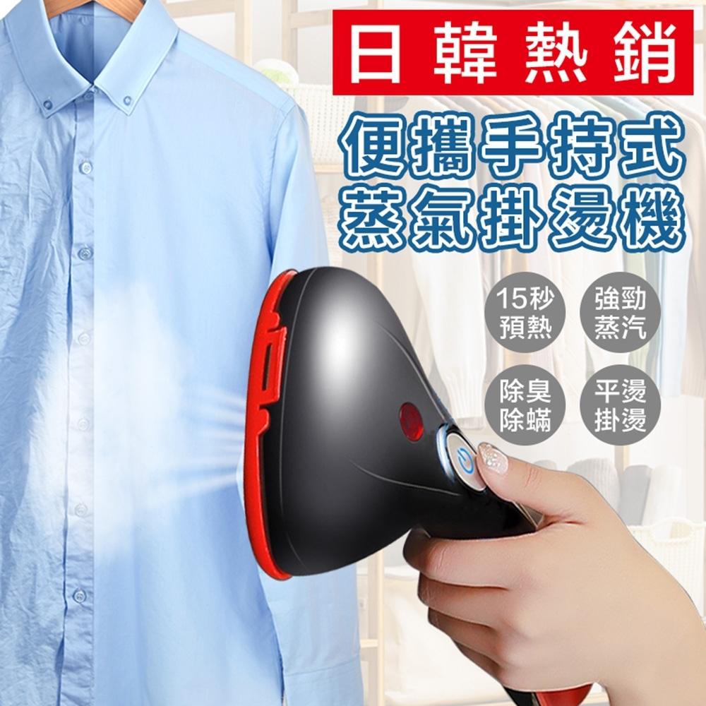DaoDi日韓熱銷便攜手持式蒸氣掛燙機2入組