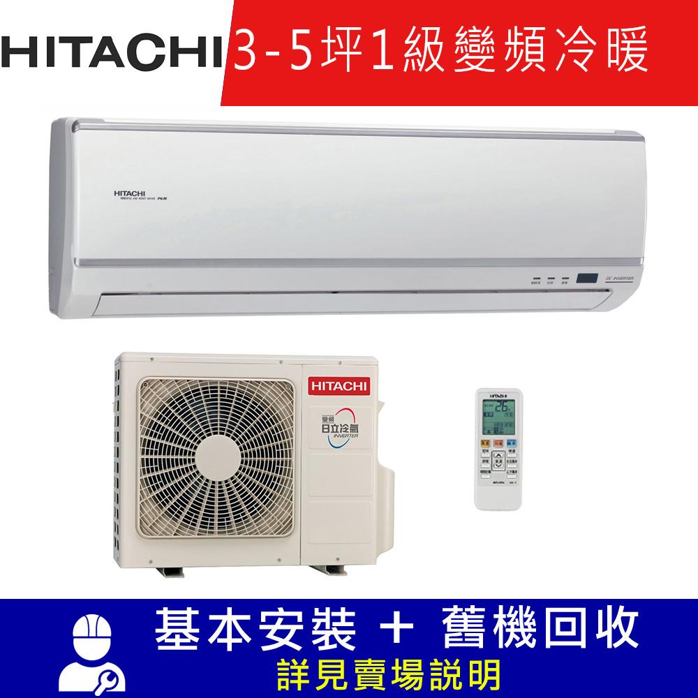 HITACHI日立 3-5坪 1級變頻冷暖冷氣 RAC-32HK1/RAS-32HK1 旗艦系列