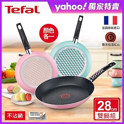 (雙鍋組)Tefal法國特福 食尚馬卡龍系列28CM不沾平底鍋(顏色各一)