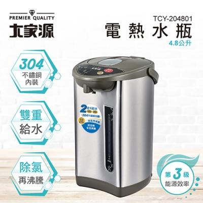 大家源4.8公升 304不鏽鋼內膽電熱水瓶 TCY-204801