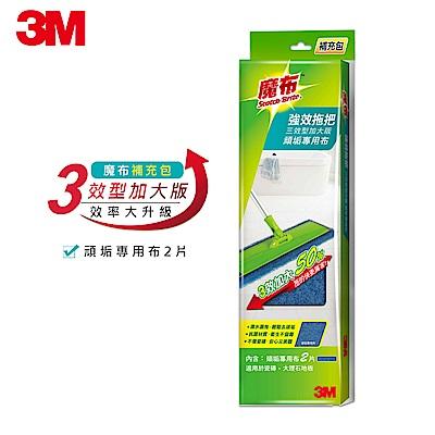 3M 魔布拖把三效加大版頑垢專用布2片補充包