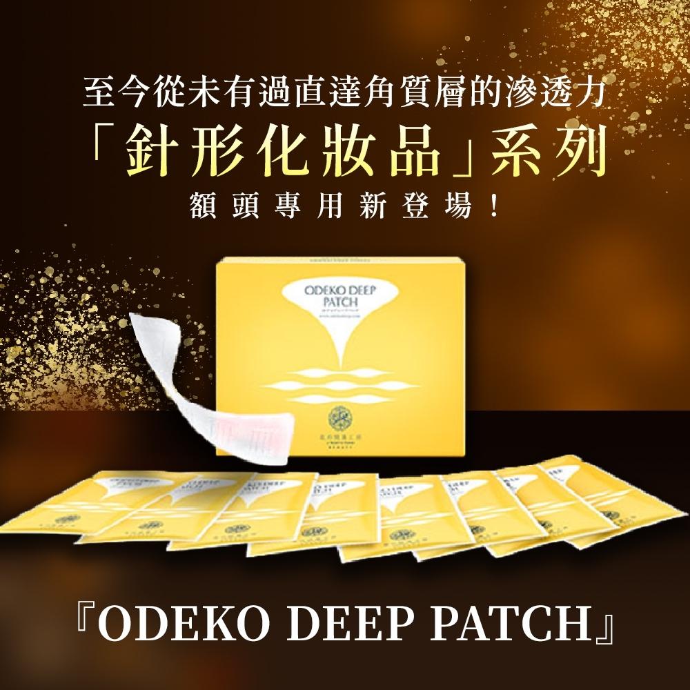 【北的快適工房】睡美人系列 ODEKO DEEP PATCH玻尿酸微針晚安豐額貼