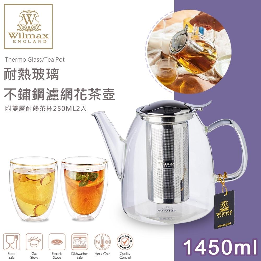 英國WILMAX  耐熱玻璃不鏽鋼濾網花茶壺1450ML附雙層耐熱杯250ML2入/組